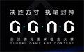 GGAC全球游戏美术概念大赛